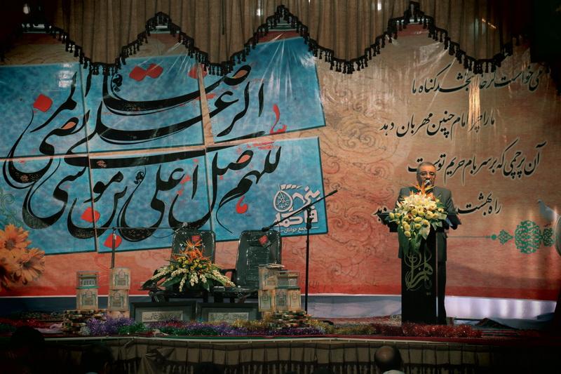 http://www.banifatemeh.org/gallery/gallery171/image14.JPG?15